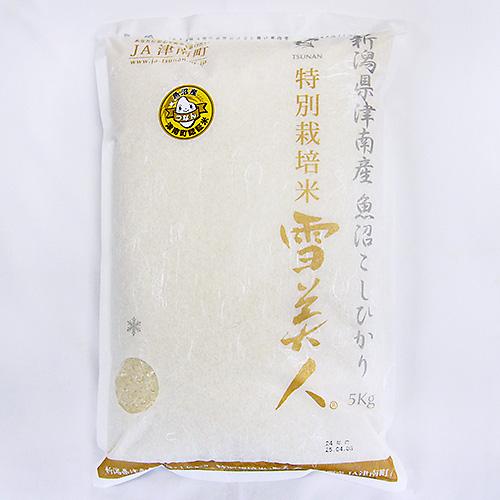 特別栽培米「雪美人」