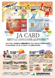 thumbnail of 3.その他_20110707JAカード巡回配布用チラシ