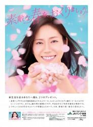 thumbnail of 0.県下統一_別紙6 給振チラシ・ポスターイメージ